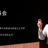 「日本一の営業の学舎を目指して」